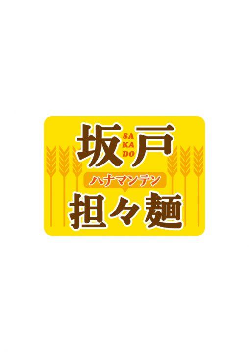 坂戸ハナマンテン担々麺